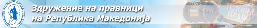 МЛА – Здружение на Правници на Р.Македонија Регистрација