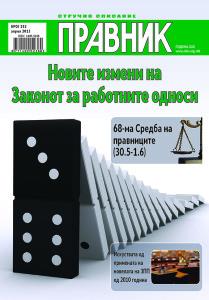 PRAVNIK252