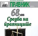 pravnik253archive