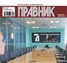pravnik269archive
