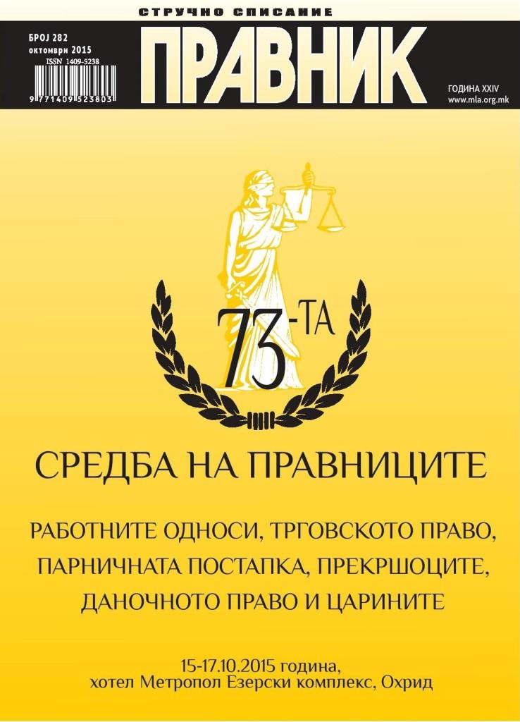korica pravnik 282