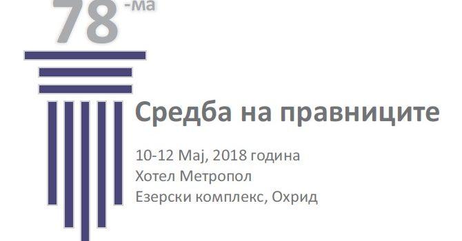 78ма Средба на правниците на Р. Македонија