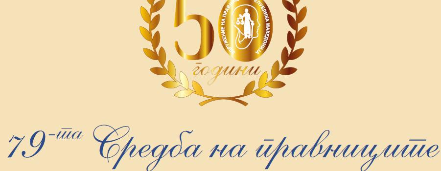 Во тек е пријавувањето за 79-та Средба на правниците