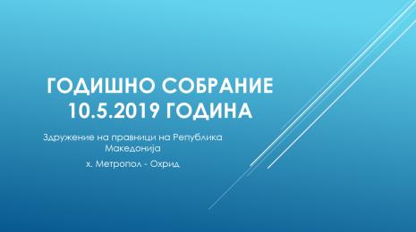 Годишно собрание 2019 година