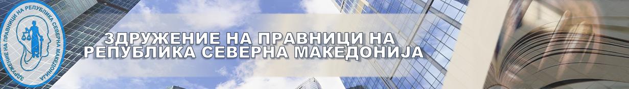 Здружение на правници на Република Северна Македонија