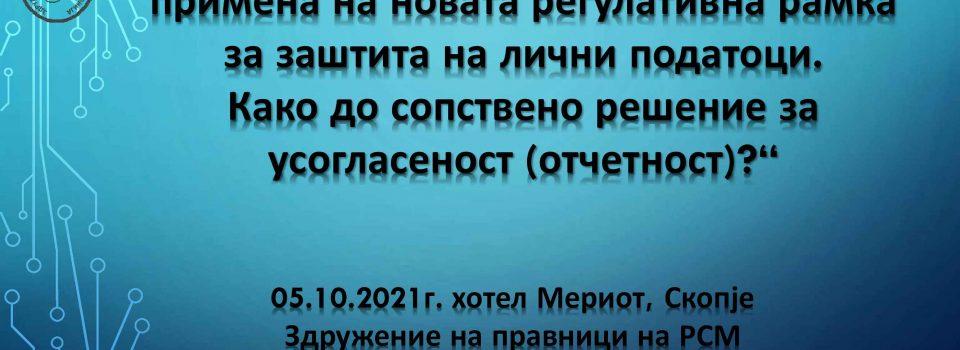 """""""Права на субјектите од аспект на примена на новата регулативна рамка за заштита на лични податоци. Како до сопствено решение за усогласеност (отчетност)?"""""""