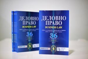 деловно право