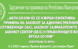Macedonian Lawyers Assosiation Announcing