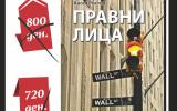 Посебна можност само за членовите и претплатниците на стручното списание Правник