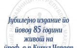 Јубилејно издание по повод 85та година на проф. д-р Кирил Чавдар