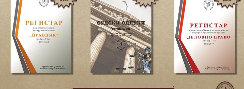 Нови изданија на Здружението на правници на РСМ